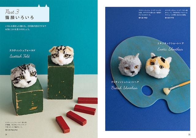 ボンボン手芸で作ったさまざまな猫種の顔 by 佐藤法雪