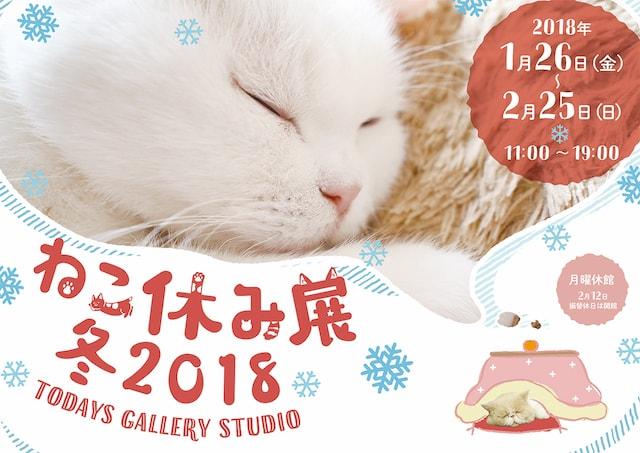 ねこ休み展 冬 2018 コンセプトイメージ