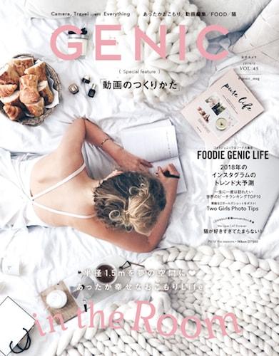 女子カメラGENIC(ジェニック)の2018年3月号