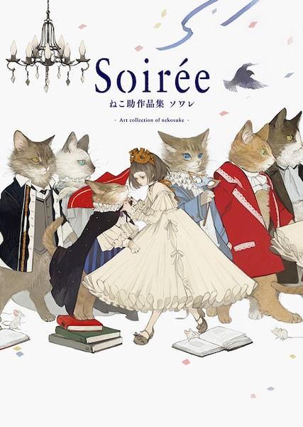 書籍「Soirée ねこ助作品集 ソワレ」の表紙