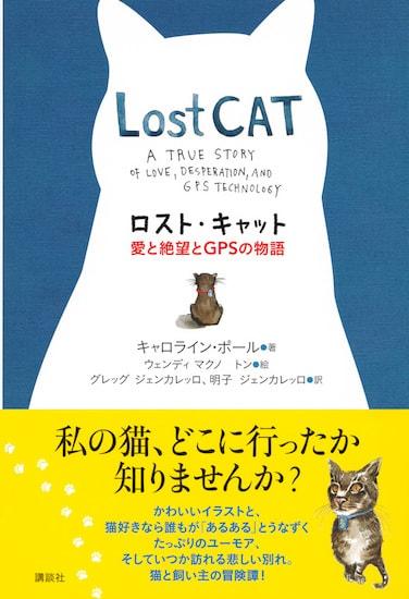 「ロスト・キャット 愛と絶望とGPSの物語」の表紙