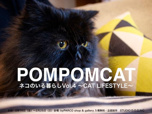 POMPOMCAT(ポンポンキャット)の企画展「ネコのいる暮らし展」