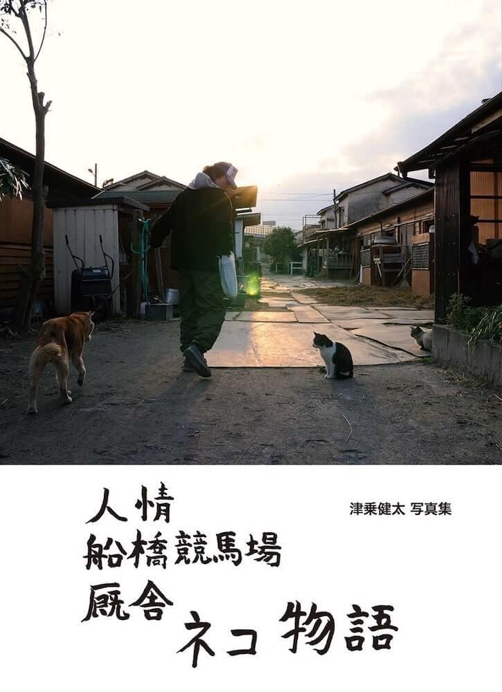 「人情船橋競馬場厩舎ネコ物語 津乗健太写真集」の表紙