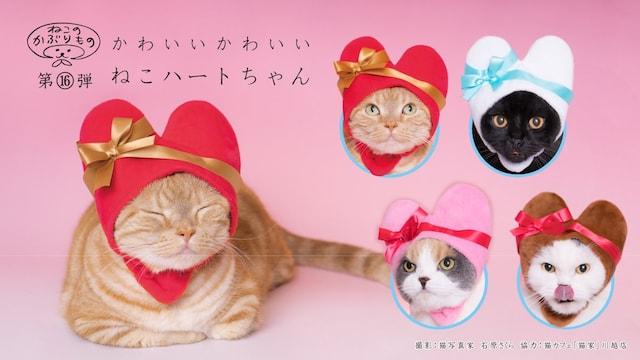 キタンクラブのカプセルトイ、猫用のかぶりもの「かわいい かわいい ねこハートちゃん」
