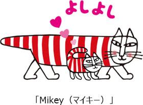 リサ・ラーソンの猫キャラ、Mikey(マイキー)のLINEスタンプ