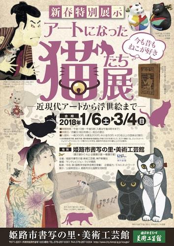 【10】アートになった猫たち 今も昔もねこが好き-近現代アートから浮世絵まで- in 書写の里・美術工芸館