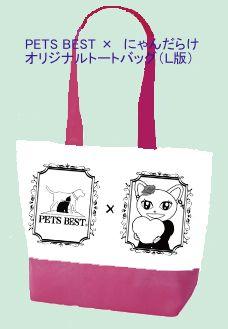 「PETS BEST」 × にゃんだらけのオリジナルトートバッグ