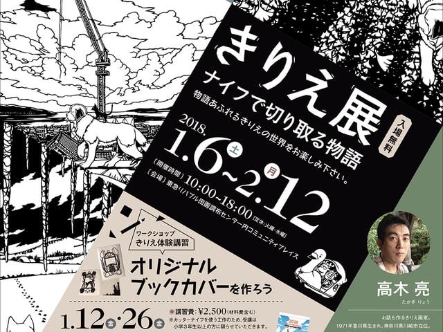 猫の切り絵もあるニャ!きりえや高木亮氏の個展が田園調布で開催