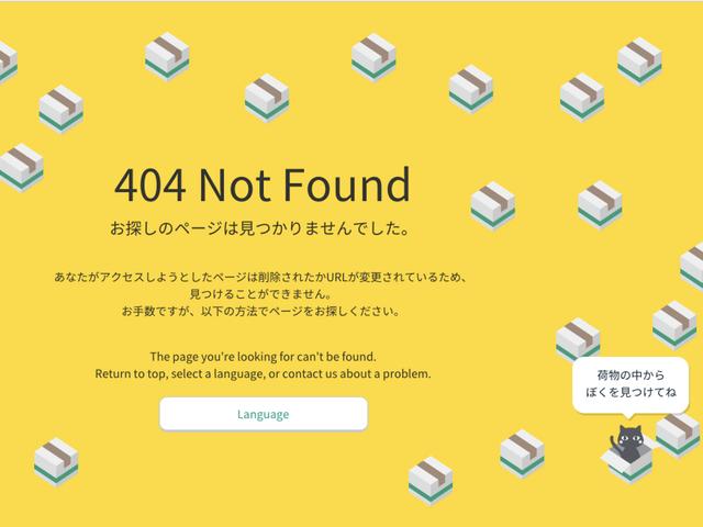 クロネコヤマトのwebサイト、404エラーページでミニゲームが遊べるニャ