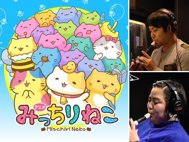 TVアニメ「みっちりねこ」にNON STYLE井上、ゆりやんレトリィバァが出演
