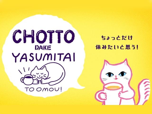 ぐうたらネコのミルクちゃん、マグカップが当たるキャンペーン開催中