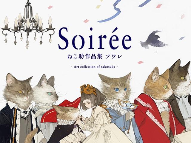 イラストレーターねこ助さんの初画集「Soirée ねこ助作品集 ソワレ」