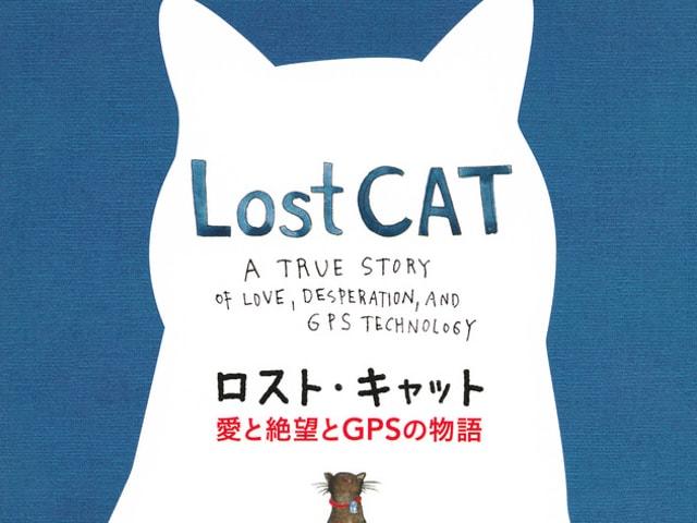 疾走した猫の足跡をたどる「ロスト・キャット 愛と絶望とGPSの物語」