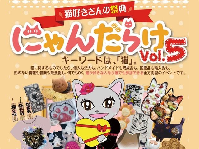 猫好きさんが集まる2日間「にゃんだらけVol.5」が2/10から開催