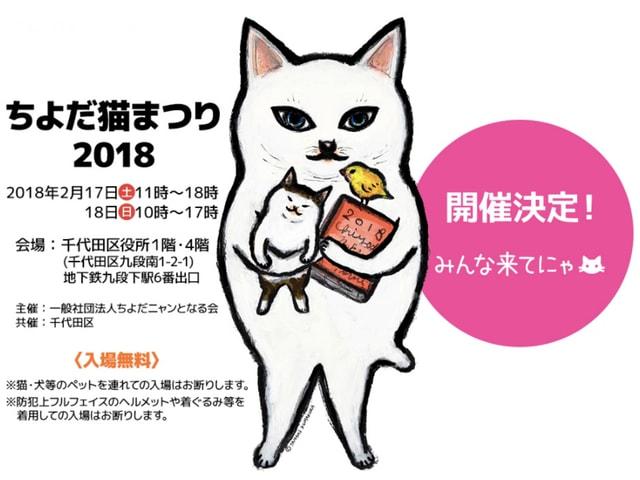 殺処分ゼロの千代田区で2/17から「ちよだ猫まつり2018」が開催