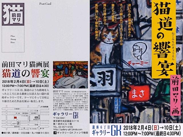 画家・前田マリさんの猫画展「猫道の響宴」2月4日から銀座で開催