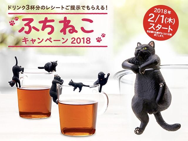 シャノアール系列のお店で黒猫フィギュア「ふちねこ」プレゼントキャンペーン