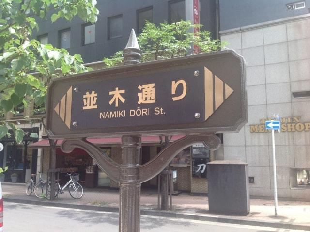 東京都中央区、銀座並木通りの写真(ac)