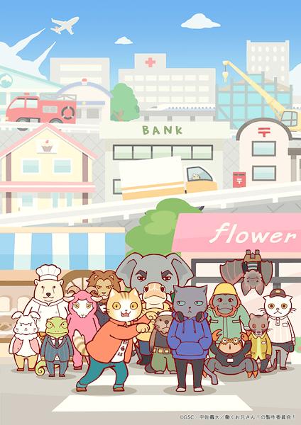 アニメ「働くお兄さん!」に登場する猫キャラクターたち