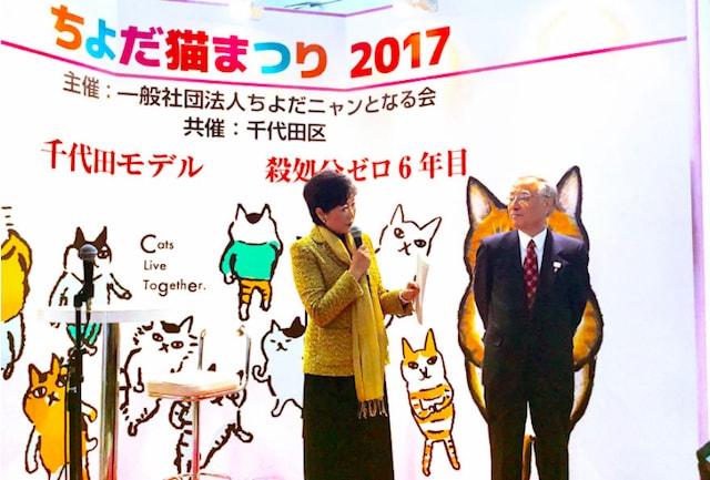 ちよだ猫まつりで対談する小池百合子都知事と石川雅己千代田区長