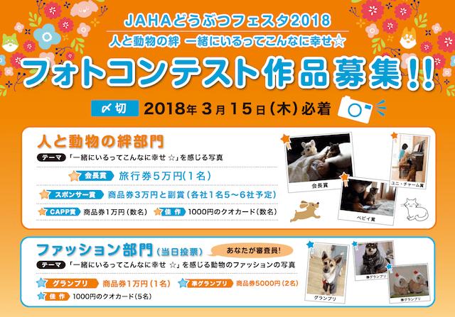 人と動物の絆フォトコンテスト by JAHAどうぶつフェスタ2018