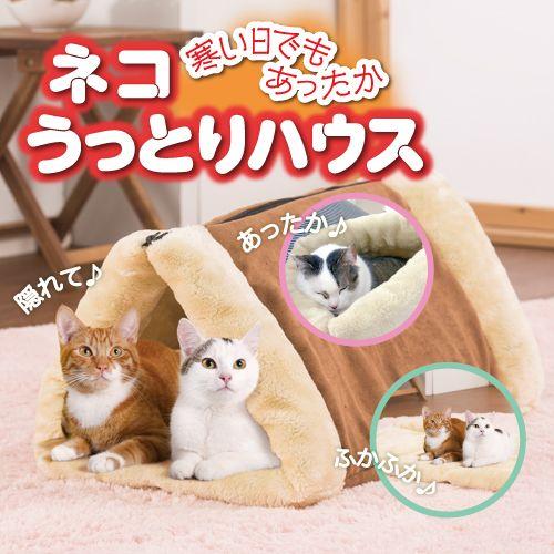 3WAY猫ハウス「ネコうっとりハウス」