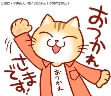 アニメ「働くお兄さん!」の主人公、茶トラ沢タピオ