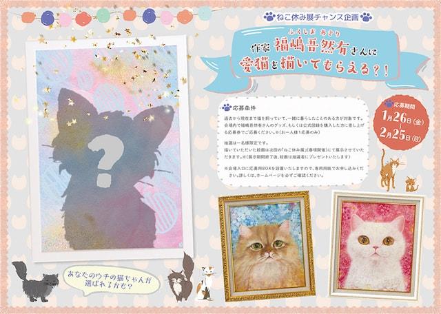 福嶋吾然有さんに愛猫を描いてもらうチャンス企画
