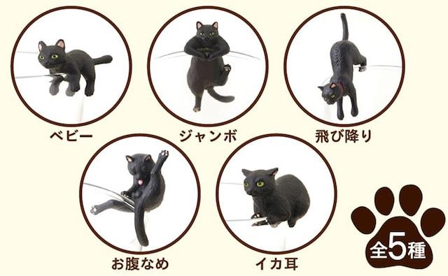 ふちねこキャンペーン2018でもらえる、黒猫フィギュア5種