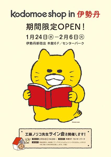 kodomoe shop in 伊勢丹新宿店