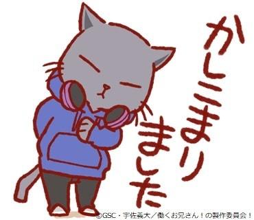 アニメ「働くお兄さん!」の主人公、ロシ原クエ彦