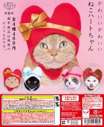 「かわいい かわいい ねこハートちゃん」の商品パッケージ