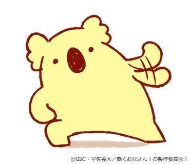 アニメ「働くお兄さん!」に登場するコアラのような!?謎の動物