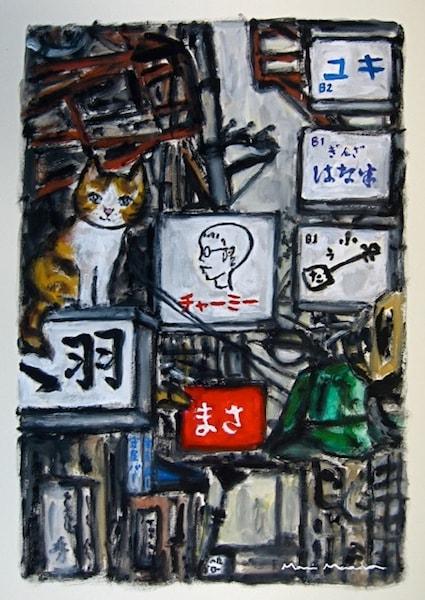 路地裏の猫 by 前田マリさんの作品