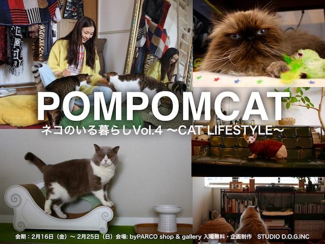猫×お洒落なライフスタイル「ネコのいる暮らし展」第4弾が青山で開催