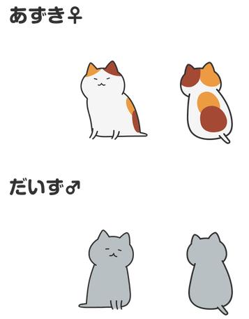 三毛猫の「あずき」とグレー猫の「だいず」by まめねこ