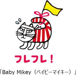 Baby Mikey(ベイビーマイキー)のLINEスタンプ