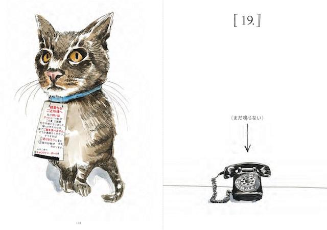 ウェンディ・マクノートンのイラスト入り by 「ロスト・キャット 愛と絶望とGPSの物語」