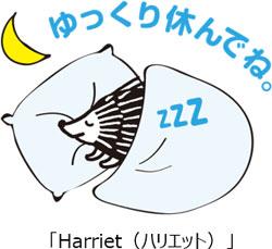 「Harriet(ハリエット)」のLINEスタンプ