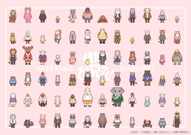 アニメ「働くお兄さん!」に登場するたくさんのキャラクターたち
