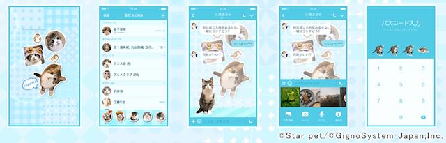 キジ白猫「すずめちゃん」のLINE着せかえ画面イメージ
