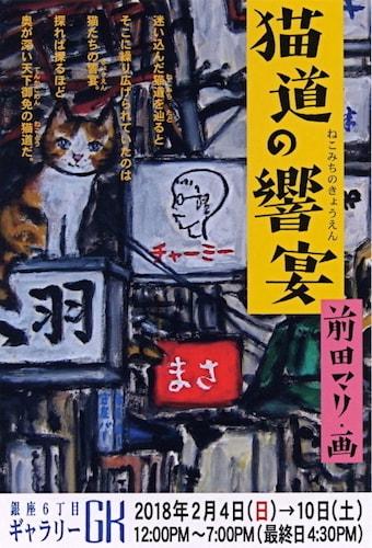 画家・前田マリさんの猫画展「猫道の響宴」イメージイラスト