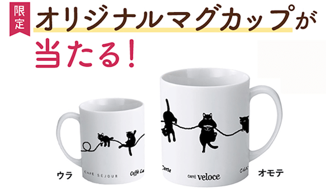 黒猫フィギュア「ふちねこ」のオリジナルマグカップ