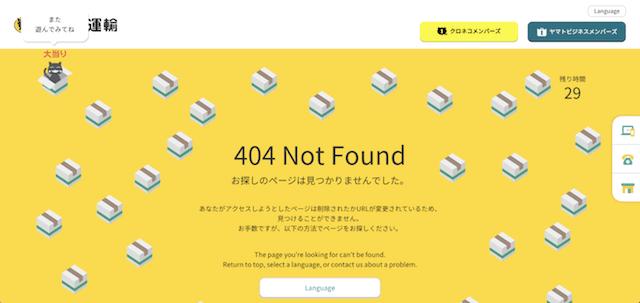 大当りのイメージ画面 by ヤマト運輸(クロネコヤマト)の「404 Not Found」エラーページ