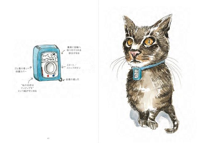 本書に登場するGPS発信機のイラスト by 「ロスト・キャット 愛と絶望とGPSの物語」