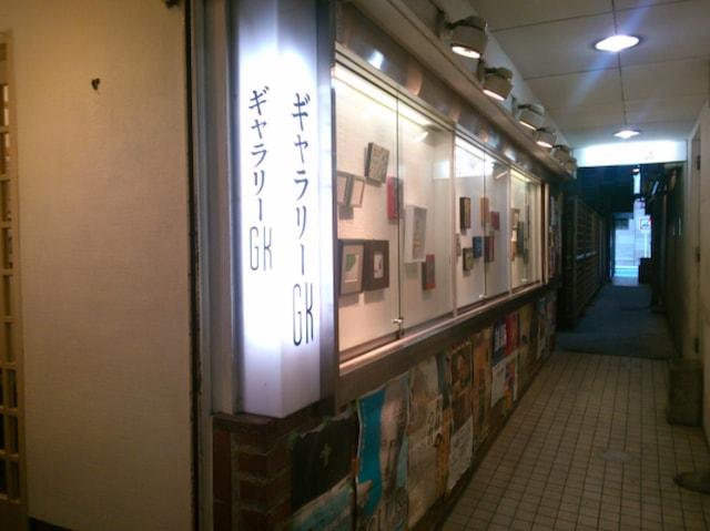銀座のギャラリー「GALLERY GK」の入口