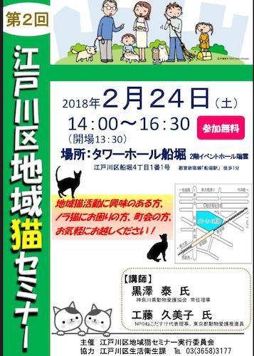 第2回 江戸川地域猫セミナー