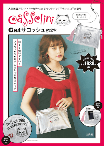「Casselini Cat サコッシュBook」 by 宝島社