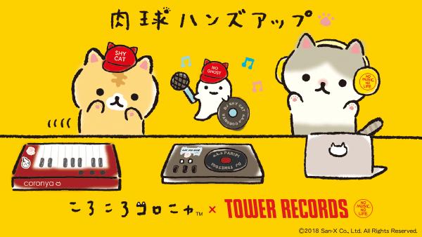 「ころころコロニャ」×「タワーレコード」のコラボ企画