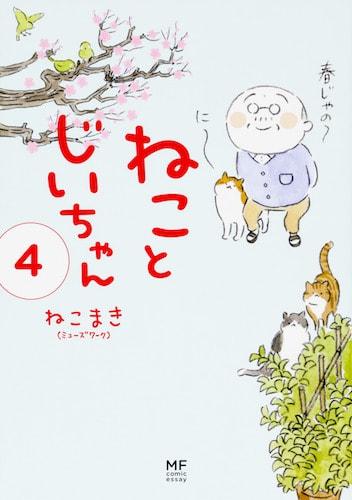 人気猫マンガ「ねことじいちゃん」第4巻